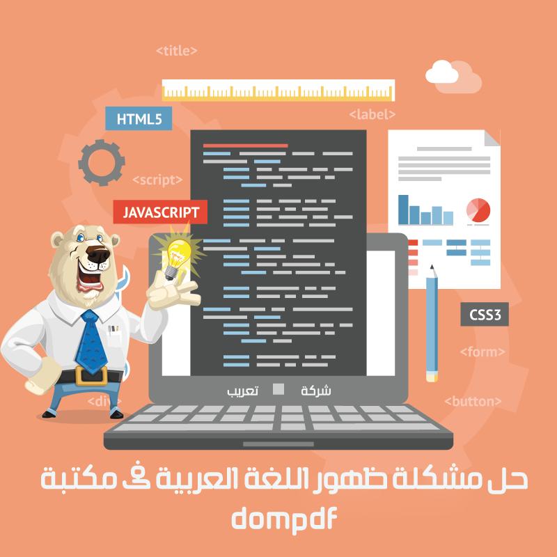 جعل dompdf يدعم اللغة العربية – تعريب | لتعريب القوالب والمنصات البرمجية