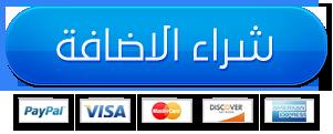 شراء موديل اوبن كارت دعم الريال السعودي ل باي بال